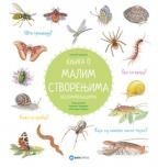 Knjiga o malim stvorenjima - beskičmenjacima
