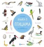 Knjiga o pticama
