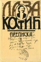 Laza Kostić - prepiska 1
