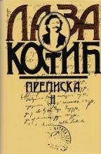 Laza Kostić - prepiska 2