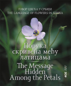 Poruka skrivena među laticama / The Message Hidden Among the Petals