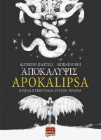 Apokalipsa: Knjiga otkrivenja Svetog Jovana