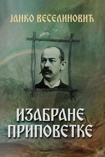 Izabrane pripovetke - Janko Veselinović