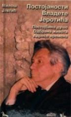 Postojanosti Vladete Jerotića