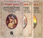 ANTOLOGIJA SRPSKE PRIPOVETKE (XIX-XX VEK) 1-3