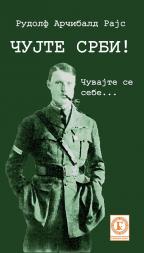 Čujte Srbi