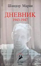 Dnevnik 1943-1947