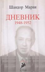Dnevnik 1948-1952