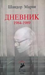 Dnevnik 1984-1989