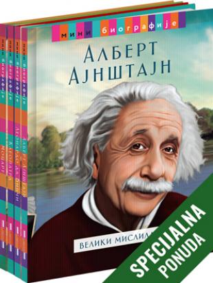 Komplet - Mini biografije