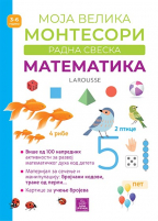 Larousse moja velika Montesori radna sveska: matematika