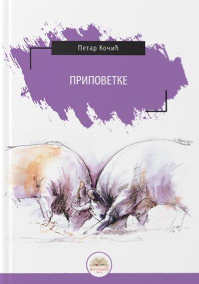 Petar Kočić: pripovetke