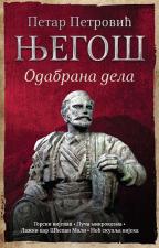 Petar Petrović Njegoš: odabrana dela