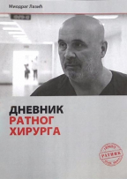 Dnevnik ratnog hirurga