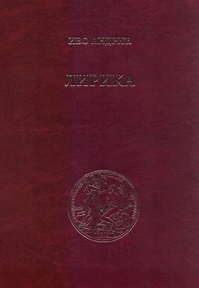 Lirika