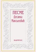 Pesme - Desanka Maksimović