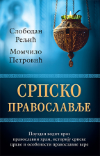 Srpsko pravoslavlje