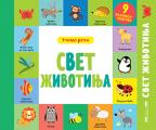 Svet životinja - učimo reči