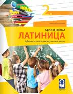 Latinica - srpski jezik 2, udžbenik za 2. razred osnovne škole