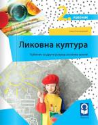 Likovna kultura 2, udžbenik za 2. razred osnovne škole