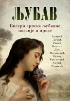 Ljubav - Biseri srpske ljubavne poezije i proze
