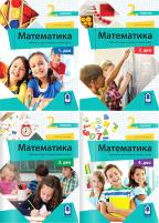 Matematika 2, udžbenik iz 4 dela za 2. razred osnovne škole