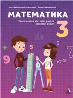 Matematika 3, radna sveska za 3. razred osnovne škole
