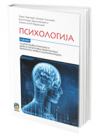 Psihologija, udžbenik za 2. razred gimnazija i 2. I 3. razred područja rada ekonomija, pravo i administracija