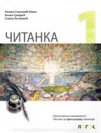 Srpski jezik 1, čitanka za 1. godinu gimnazija