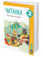 Srpski jezik 2 - čitanka za 2. razred osnovne škole
