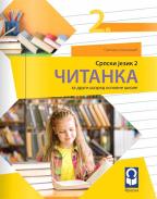 Srpski jezik 2, čitanka za 2. razred osnovne škole