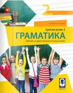 Srpski jezik 2, gramatika za 2. razred osnovne škole