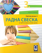 Srpski jezik 3 - radna sveska za 3. razred osnovne škole