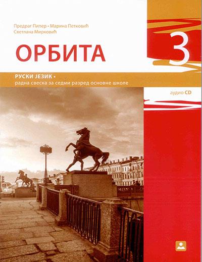 ОРБИТА 3 - RUSKI JEZIK, RADNA SVESKA ZA 7. RAZRED OSNOVNE ŠKOLE
