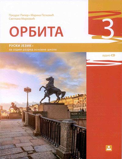 ОРБИТА 3 - RUSKI JEZIK, UDŽBENIK ZA 7. RAZRED OSNOVNE ŠKOLE