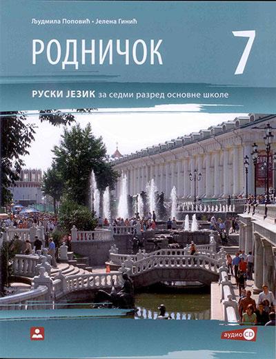 РОДНИЧОК 7 - RUSKI JEZIK, UDŽBENIK ZA 7. RAZRED OSNOVNE ŠKOLE