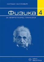 Fizika 4, udžbenik za 4. razred gimnazije