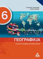 Geografija 6, udžbenik za 6. razred osnovne škole