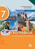 Geografija 7, udžbenik za 7. razred osnovne škole