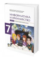 Informatika i računarstvo, udžbenik za 7. razred osnovne škole