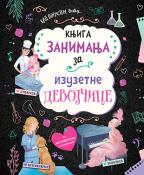 Knjiga zanimanja za izuzetne devojčice