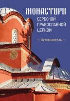 Manastiri srpske pravoslavne crkve - ruski jezik