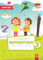Matematika - prvi deo udžbenika za 3. razred osnovne škole