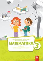 Matematika - radna sveska za 3. razred osnovne škole