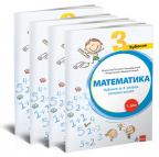 Matematika 3, radni udžbenik iz četiri dela za 3. razred osnovne škole
