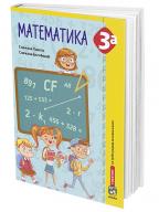 Matematika 3a, udžbenik za 3. razred osnovne škole