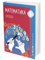 Matematika 3b, udžbenik za 3. razred osnovne škole