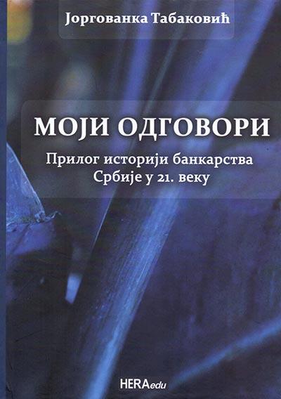 Moji odgovori: prilog istoriji bankarstva Srbije u 21. veku