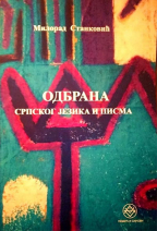Odbrana srpskog jezika i pisma