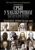 SRBI U HABZBURŠKOJ MONARHIJI: ZNAMENITE LIČNOSTI 1526-1918